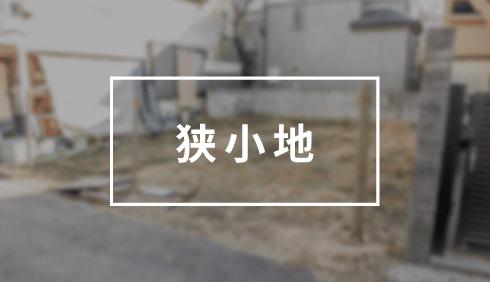 活用困難な狭小空き家を、近隣需要の調査を重ね売却へ